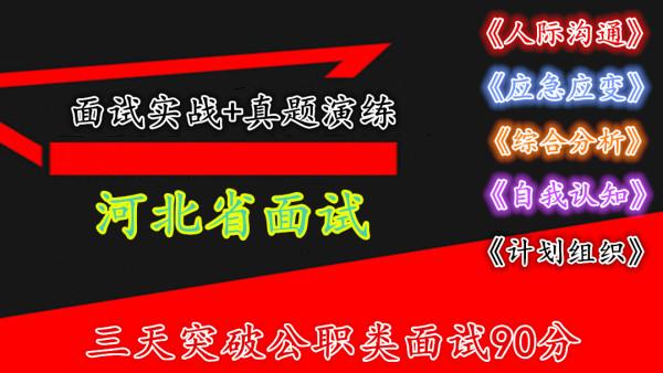 河北省结构化面试国考省考公考面试国家公务员视频真题资料课程
