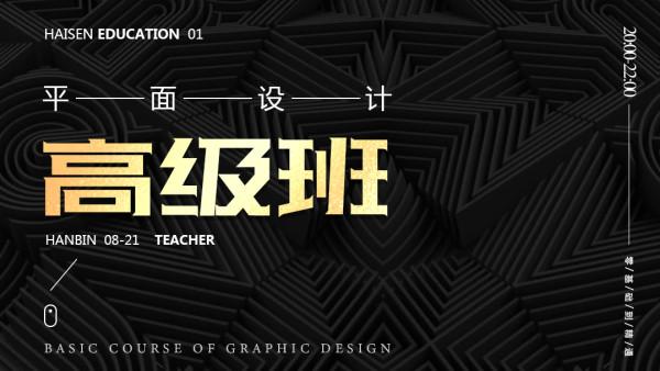 平面设计高级班