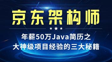 Java简历之大神级项目经验的三大秘籍