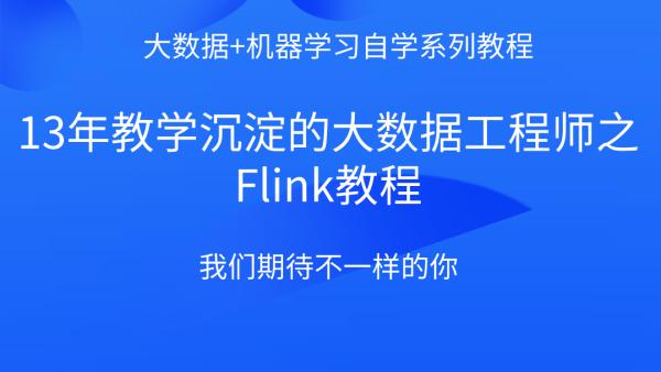 13年教学沉淀的大数据工程师之Flink教程