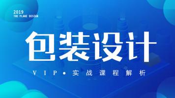 野马学院【包装设计】VIP高级实战课程