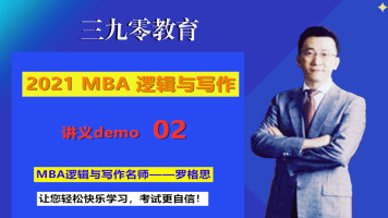 三九零MBA讲义2:《3M.逻辑》