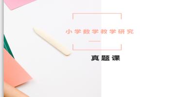 小学数学教学研究真题课