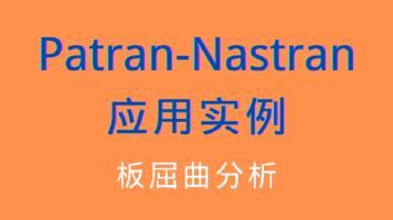 【玛尔斯科】MSC Patran-Nastran 2021应用实例(第四讲)