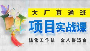 实战特训课-游戏UI就业班体系课程,全人群适合【叶子学堂】