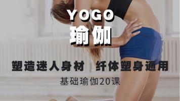 瑜伽视频教程零基础初级入门高清教学视频 瘦身瑜伽健身塑形操
