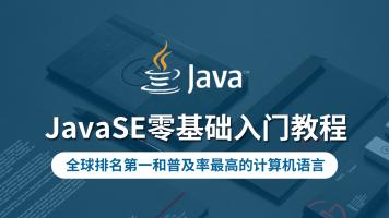 【云知梦】JavaSE零基础入门教程