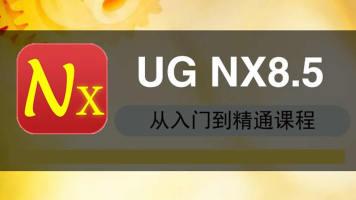 UG NX8.5从入门到精通课程(ug,ug课程,UG视频)