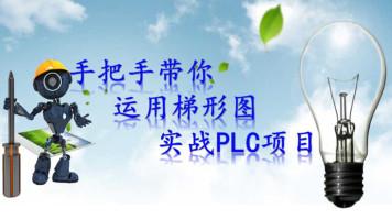 三菱PLC梯形图编程零基础速成