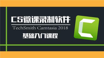 微课录制软件 Camtasia 2018 基础入门课程