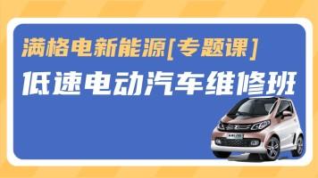 满格电新能源【专题课】低速电动汽车维修班