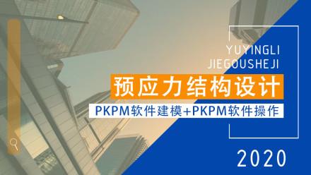 预应力结构设计PKPM预应力实操