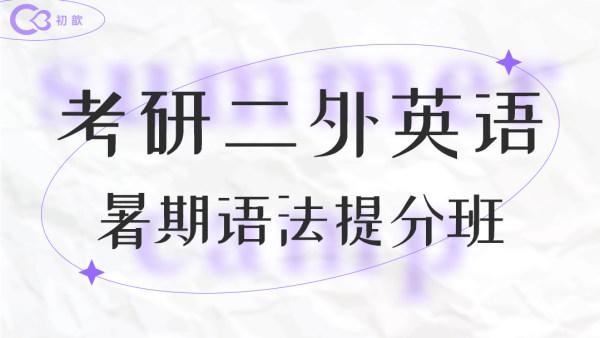 2022考研二外英语真题语法提升·[提升阶段]