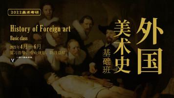 外国美术史基础班(2022美术考研)