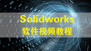 免费Solidworks软件基础课程/南京文鼎教育内部课程