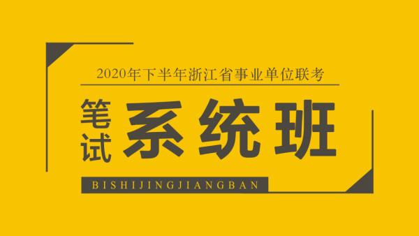 2020年下半年浙江省事业单位联考—笔试系统班
