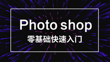 零基础学ps/平面设计/抠图/海报/详情页设计