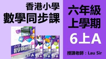 香港小学数学同步班(新思維六年級上A冊共10堂)