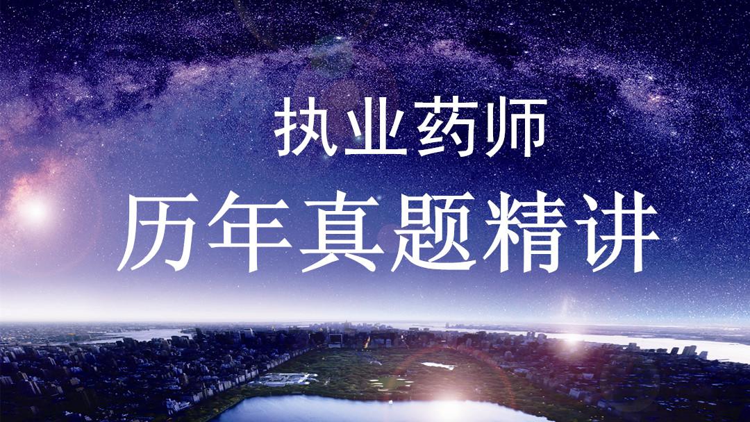 【杏海教育】执业药师 历年真题精讲