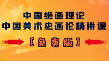 中国绘画理论中国美术史画论精讲课免费课