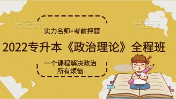 2022广东专升本《政治理论》 高分 全程班