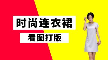 时尚连衣裙看图制版打版视频教程【艺服教育】