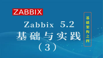Zabbix 5.2 基础与实践(3) 基础架构之四