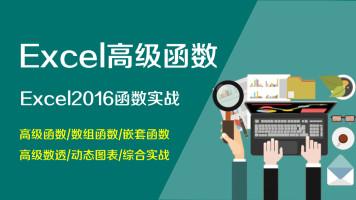Excel高级函数VIP 财务 会计 统计 分析 销售 管理【Office微课】