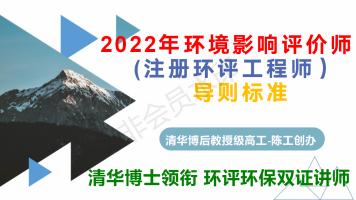 2022年环境影响评价师--导则标准(注册环评工程师)