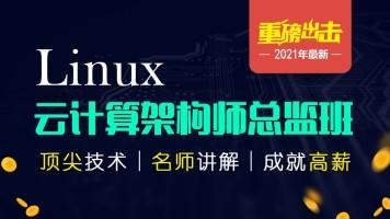 Linux云计算高端架构班/内核调优/亿万PV优化/kubernetes/Docker/