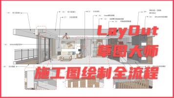 SketchUp Layout施工图培训-优象