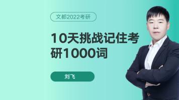 10天挑战记住考研1000词-2022文都考研英语
