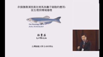 毒理研究 台湾师大林豊益/台北医大洪君琳