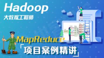 第7模块 MapReduce项目案例精讲 - 《Hadoop大数据工程师》