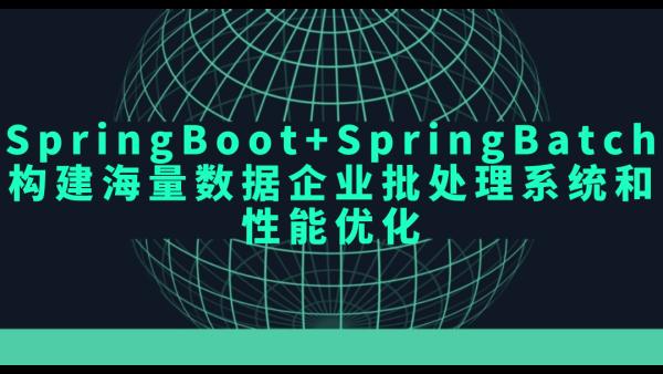 SpringBoot+SpringBatch构建海量数据企业批处理系统和性能优化