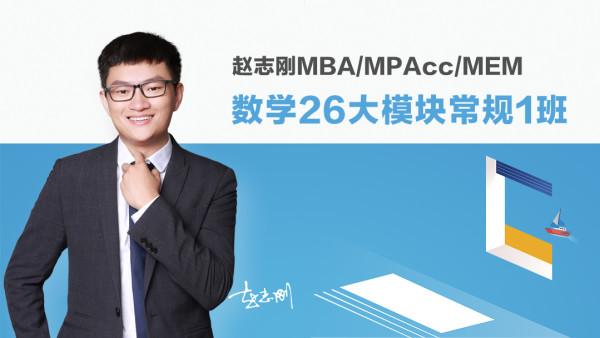 2021赵志刚管综数学26大模块常规班(一期)