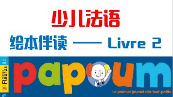 少儿法语-绘本伴读时光 法国原版绘本Papoum livre 2