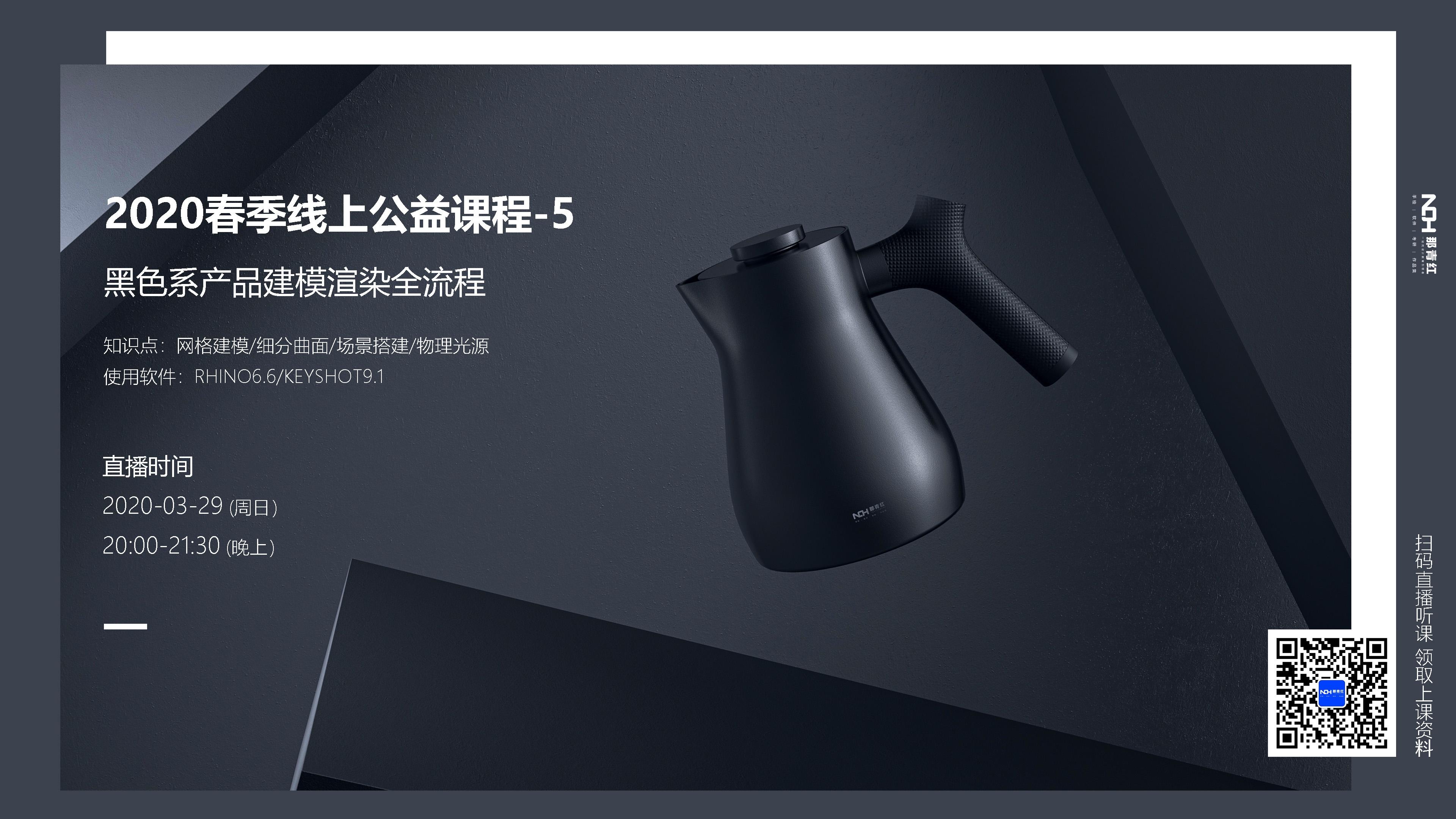 九阳黑色产品建模+渲染-Rhino犀牛建模/Keyshot产品渲染