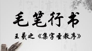 毛笔行书,王羲之集字圣教序