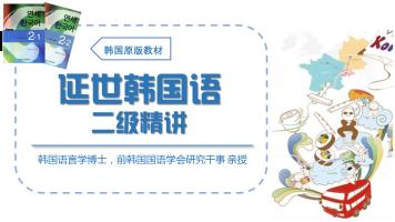 延世韩国语 二级精讲【前韩国国语学会研究干事亲授】
