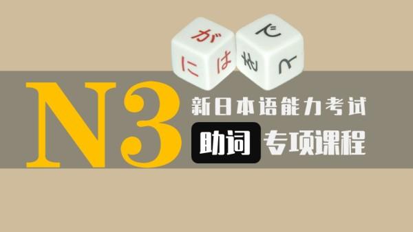 新日本语能力考试N3助词专项课程