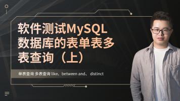 软件测试MySQL数据库的表单表多表查询(上)