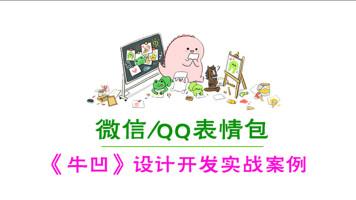 微信QQ表情之《牛凹》设计开发实战案例