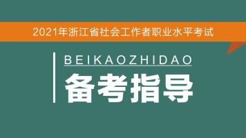 2021年浙江省社会工作者职业水平考试备考指导