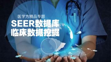 医学方|SEER数据库教程——临床数据挖掘系列
