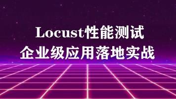 Locust性能测试实战