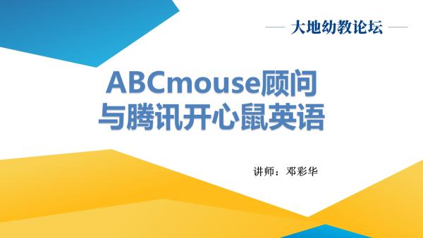 ABCmouse顾问与腾讯开心鼠英语