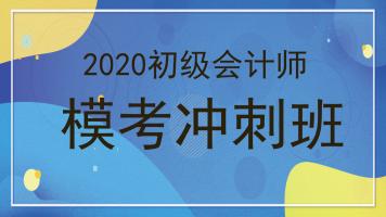 2020年初级会计职称初级会计师模考冲刺班