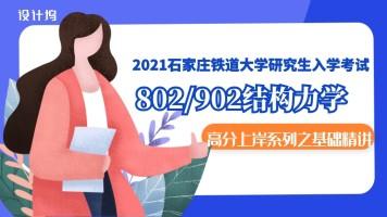 2021石家庄铁道大学考研802/902结构力学高分上岸之基础精讲