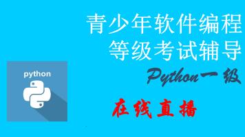 青少年软件编程等级考试辅导(Python一级)